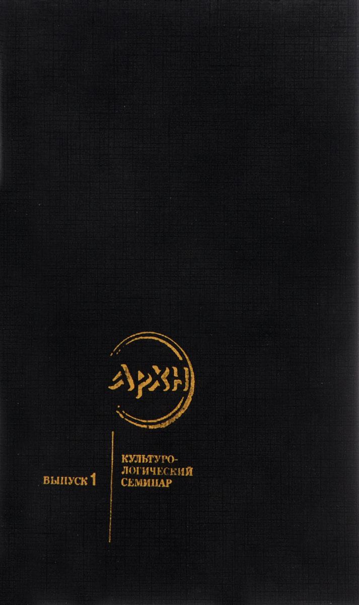 АРХЭ. Культуро-логический ежегодник. Выпуск 1. Культуро-логический семинар