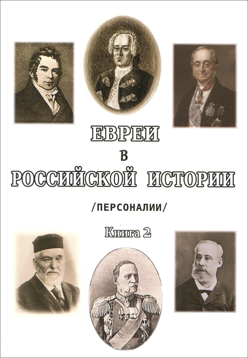Евреи в Российской истории. Персоналии. Книга 2
