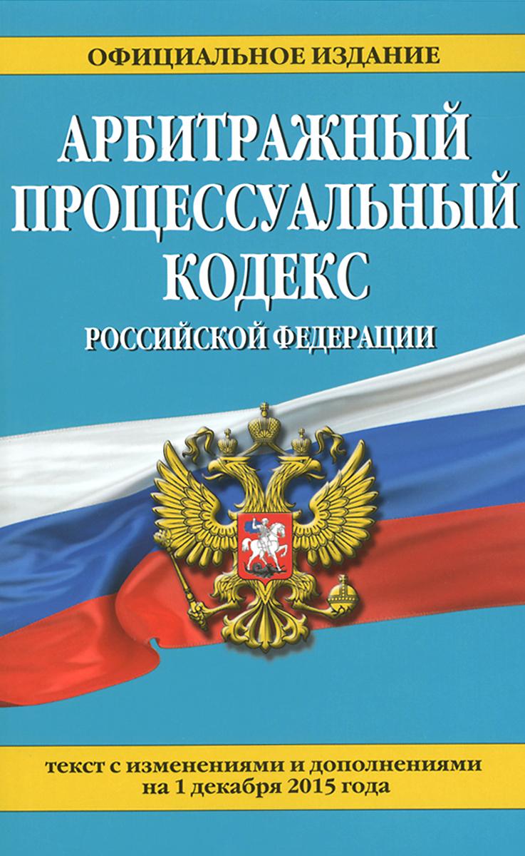 Арбитражный процессуальный кодекс Российской Федерации ( 978-5-699-85114-0 )
