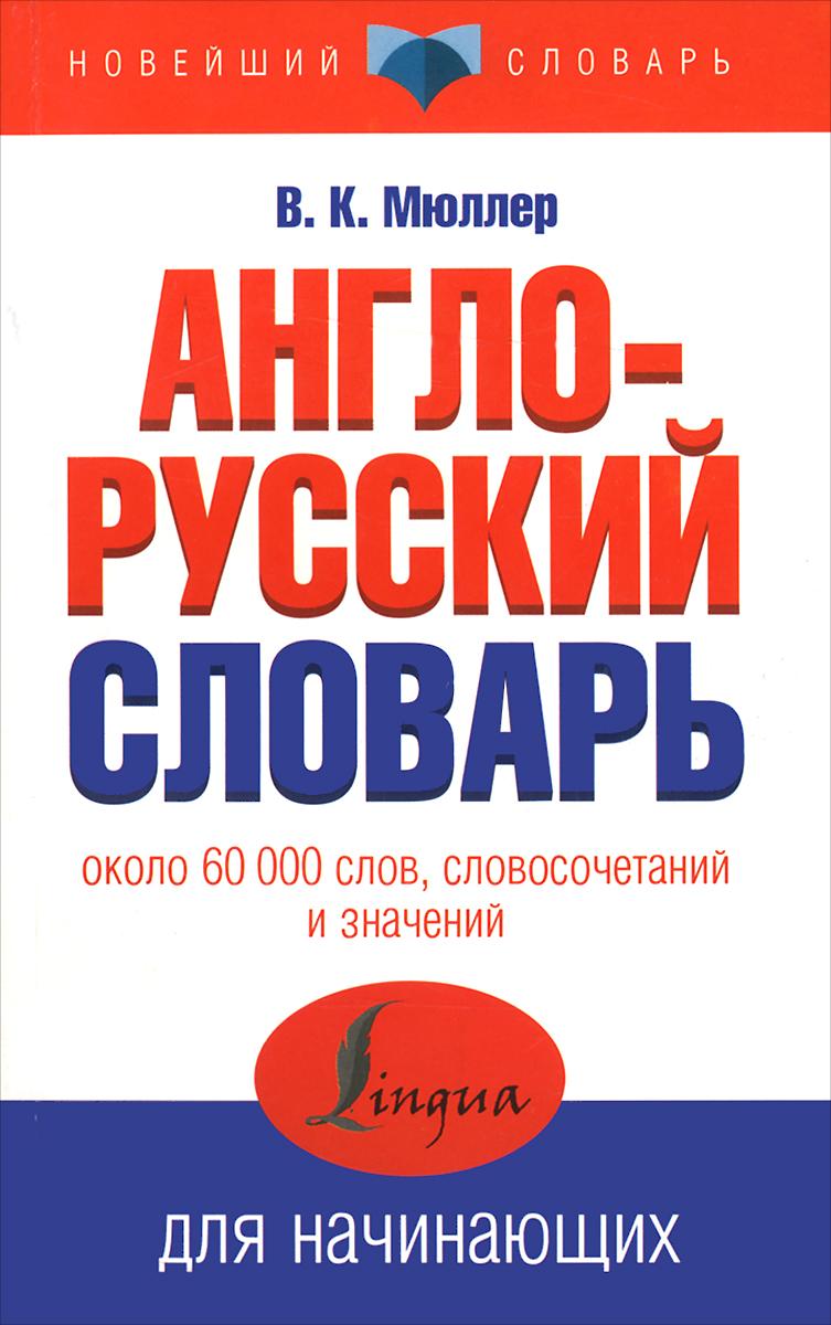 Англо-русский словарь для начинающих ( 978-5-17-093683-0 )