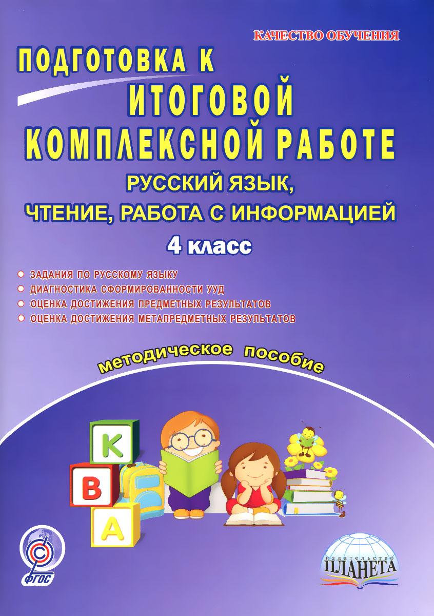 Русский язык, чтение, работа с информацией. 4 класс. Подготовка к итоговой комплексной работе. Методическое пособие