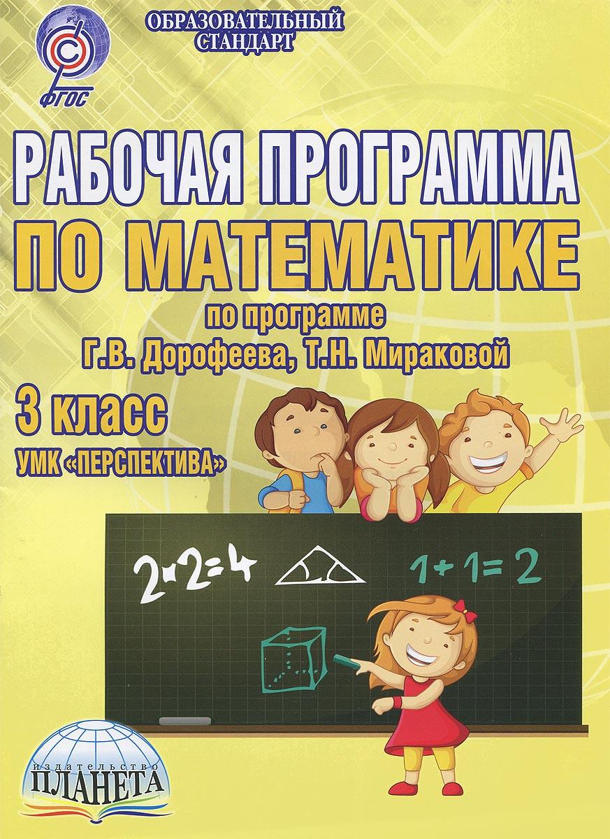 """Математика. 3 класс. Рабочая программа к УМК """"Перспектива"""". Методическое пособие"""