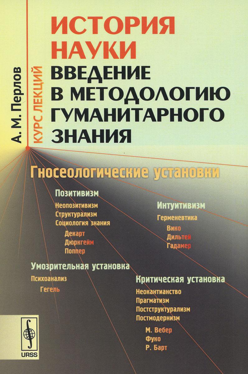 История науки. Введение в методологию гуманитарного знания