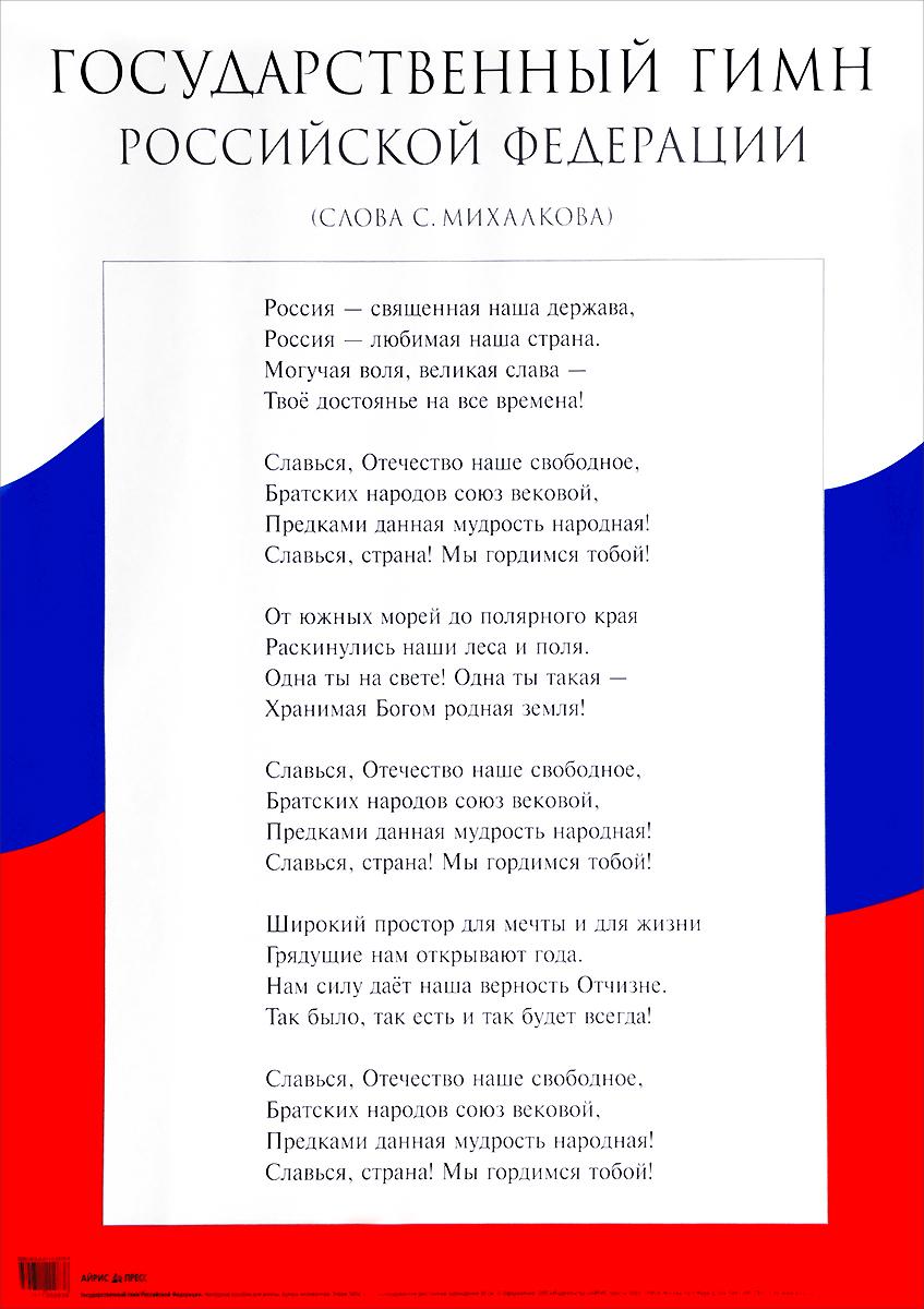 Государственный гимн Российской Федерации. Наглядное пособие для школы