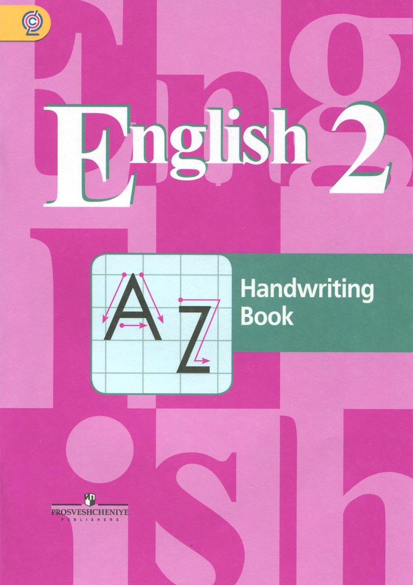 English 2: Handwriting Book / Английский язык. 2 класс. Прописи