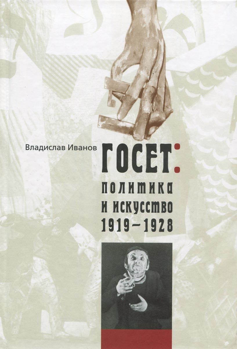 ГОСЕТ. Политика и искусство. 1919-1928