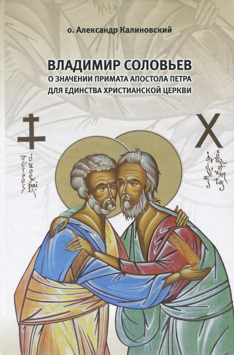 Владимир Соловьев о значении примата Апостола Петра для единства христианской церкви