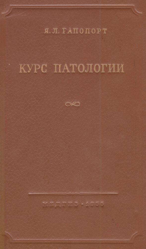 Курс патологии (патологическая физиология и патологическая анатомия)