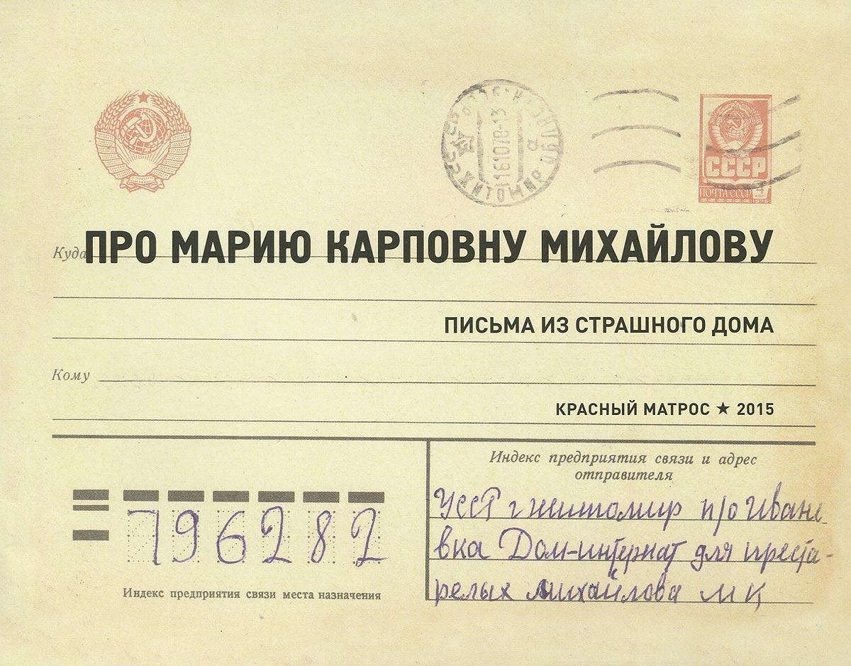 Про Марию Карповну Михайлову. Письма из страшного дома