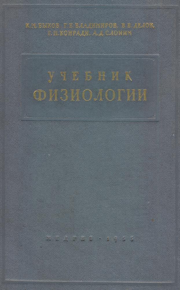 Учебник физиологии