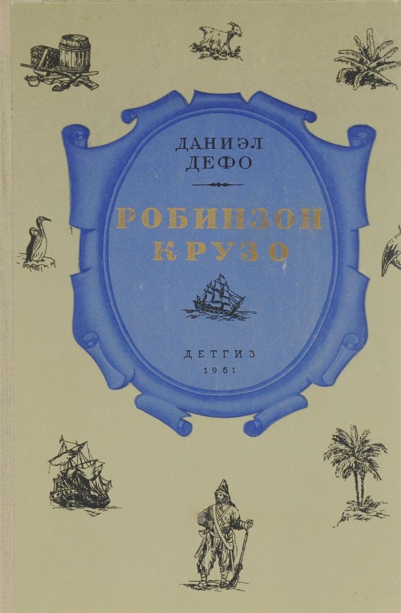 Жизнь и удивительные приключения морехода Робинзона Крузо12296407Эта книга написана очень давно - больше двухсот лет назад. Сочинил её английский писатель Даниэл Дефо. За свою долгую жизнь он написал много книг, но ни одна из них не имела такого успеха, как Робинзон. Книга эта стала, знаменита на весь мир. Впрочем, мало ли было книг, которые при своём появлении имели необыкновенный успех, а потом теряли недолгую славу и забывались читателями. А книга о Робинзоне жива и посейчас. И внуки читают её с тем же волнением, с каким читали её деды и прадеды. Особенно привлекательно в Робинзоне то, что он труженик, человек неистощимой энергии. Другой на его месте пропал бы, если бы оказался среди таких смертельных опасностей. Стоило Робинзону хоть на миг опустить свои неутомимые руки, отказаться от ежеминутной борьбы с грозными силами природы, и пустынный остров, куда его забросила буря, стал бы его могилой. Но Робинзон трудолюбив и настойчив, он не отступает ни перед какими препятствиями и в конце концов добивается всего, чего хочет. ...