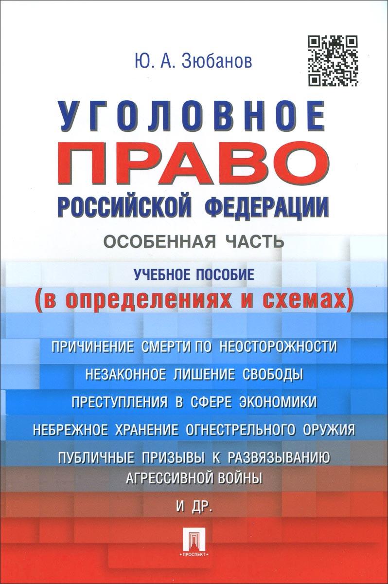 Уголовное право Российской Федерации. Особенная часть. В определениях и схемах. Учебное пособие
