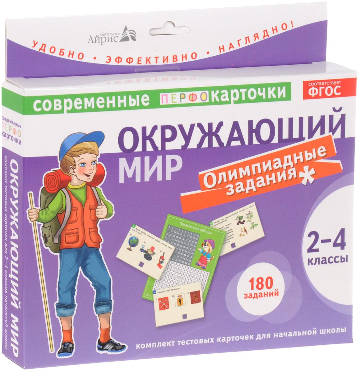 Окружающий мир. Олимпиадные задачи. 2-4 класс (комплект из 90 тестовых карточек + проверочная таблица)