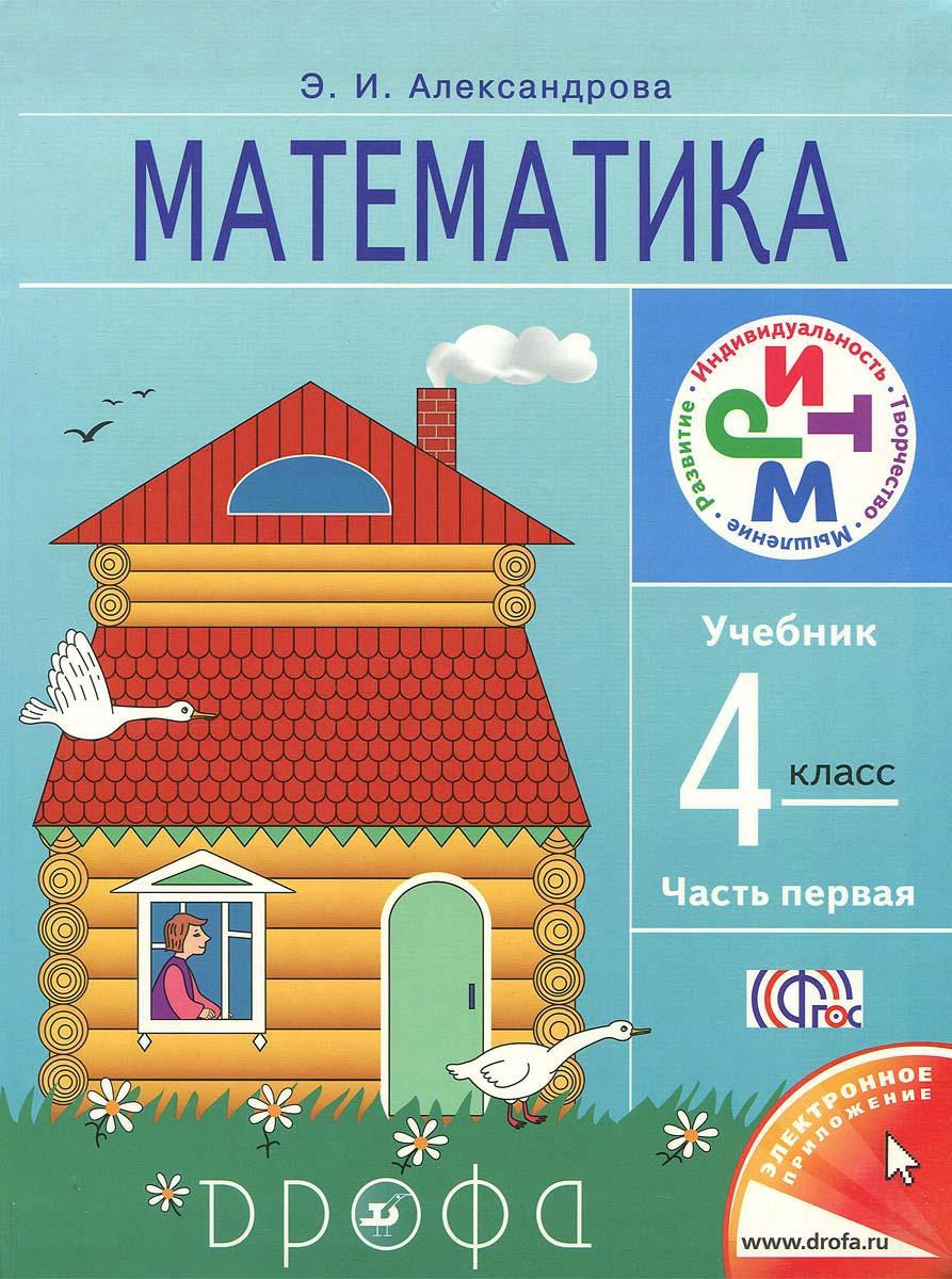 Математика. 4 класс. Учебник. В 2 частях. Часть 1