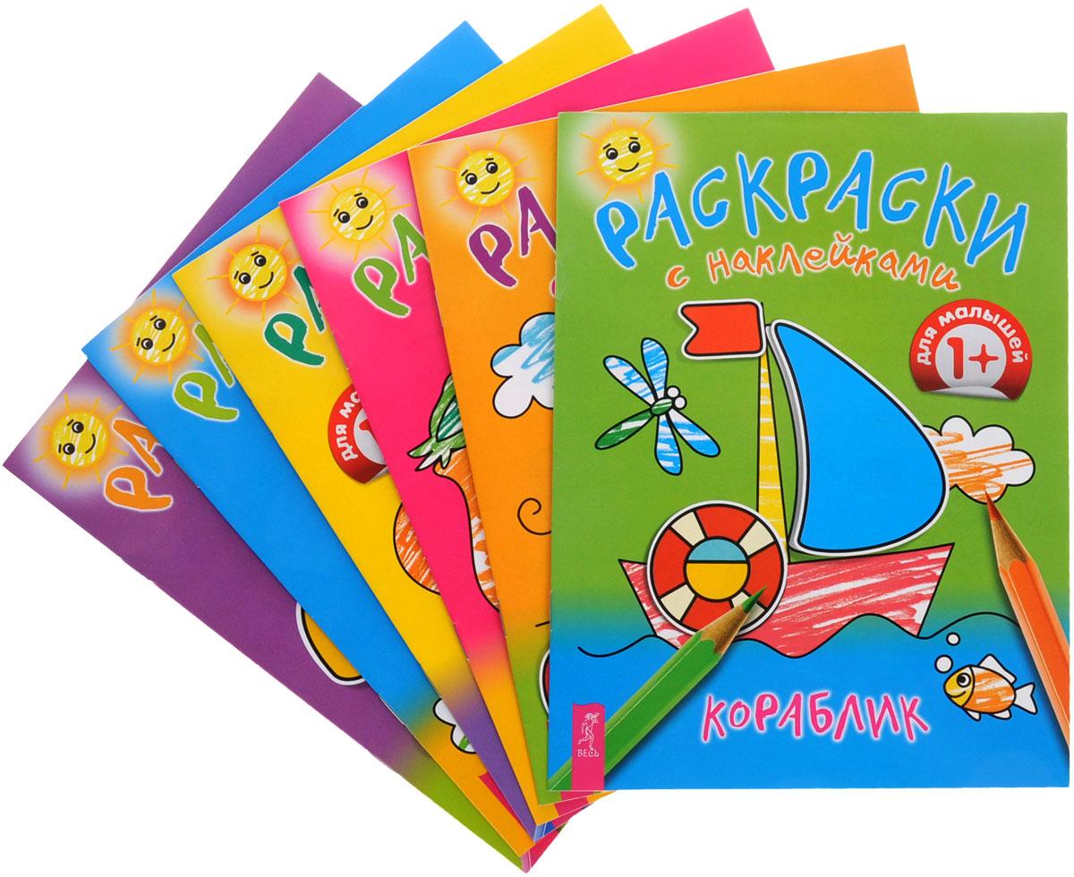 Раскраски с наклейками (комплект из 6 книг) справочник по радиолокации в 2 книгах комплект