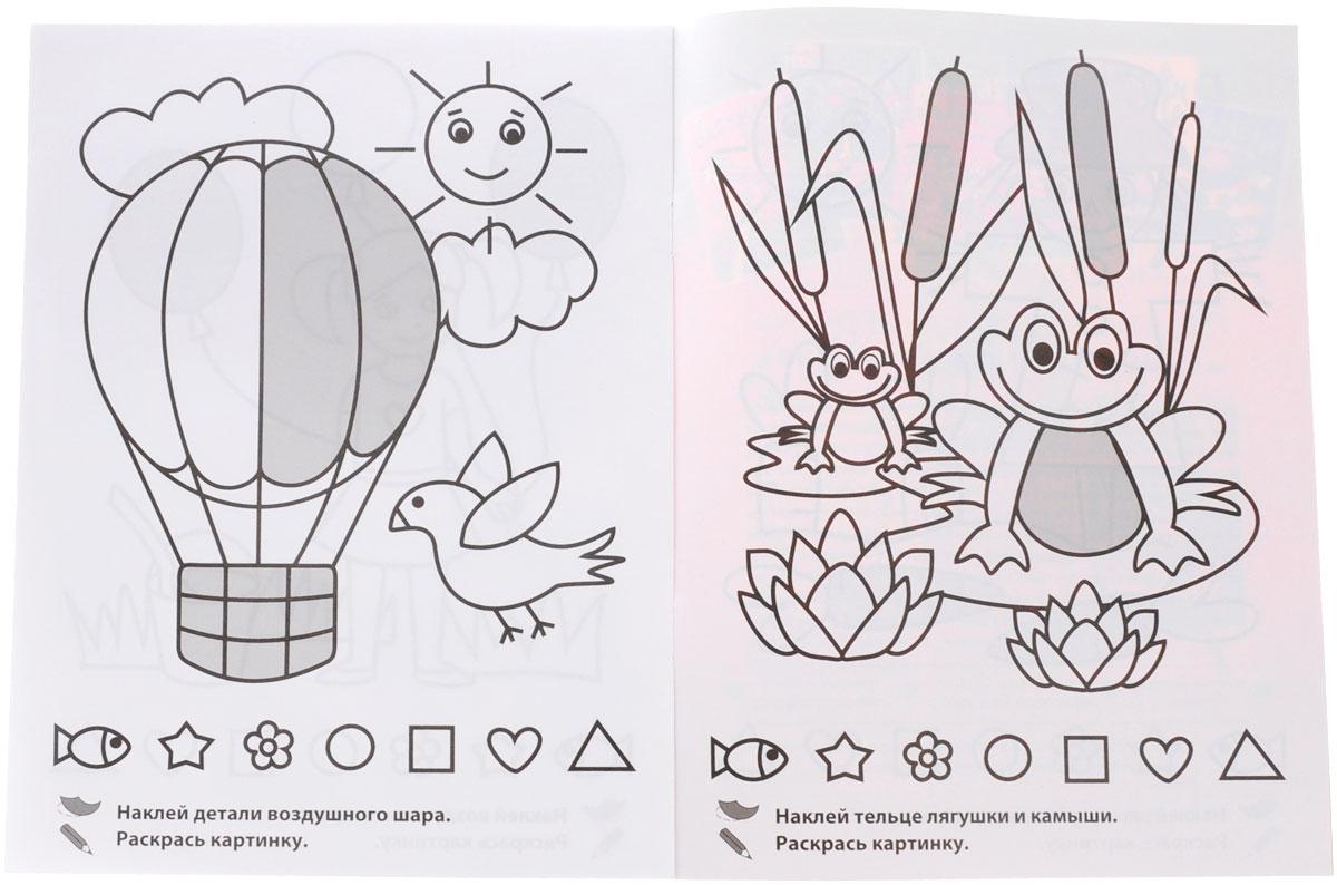 Раскраски с наклейками (комплект из 6 книг)
