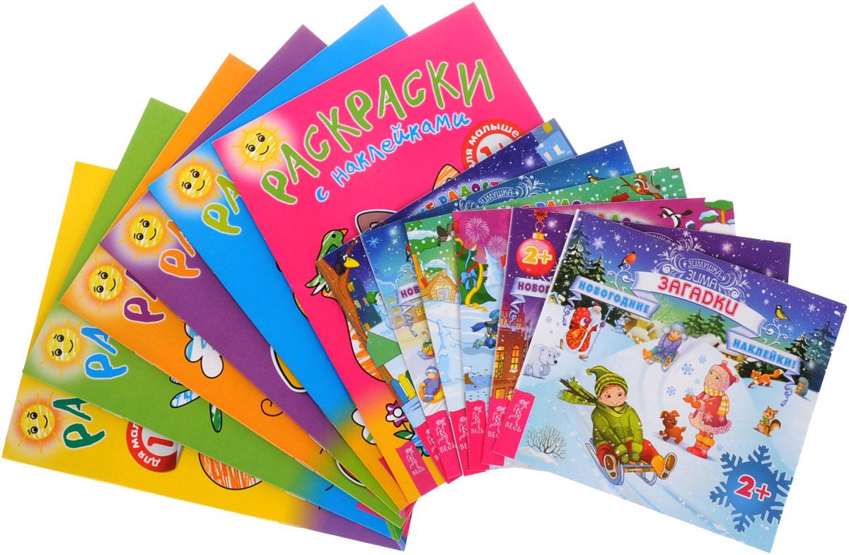 Раскраски с наклейками. Новогодние наклейки. Зимние радости (комплект из 12 книг)12296407Более подробную информацию о книгах, вошедших в комплект, вы сможете узнать, пройдя по ссылкам:  Праздник к нам пришёл! (+ наклейки)  Разноцветный Новый год (+ наклейки)  Новый год для больших и маленьких (+ наклейки)  Зимние забавы (+ наклейки)  Новогодние формы и фигуры (+ наклейки)  Загадки (+ наклейки) Собачка. Раскраска с наклейками  Кораблик. Раскраска с наклейками Хрюша. Раскраска с наклейками  Лошадка. Раскраска с наклейками ...