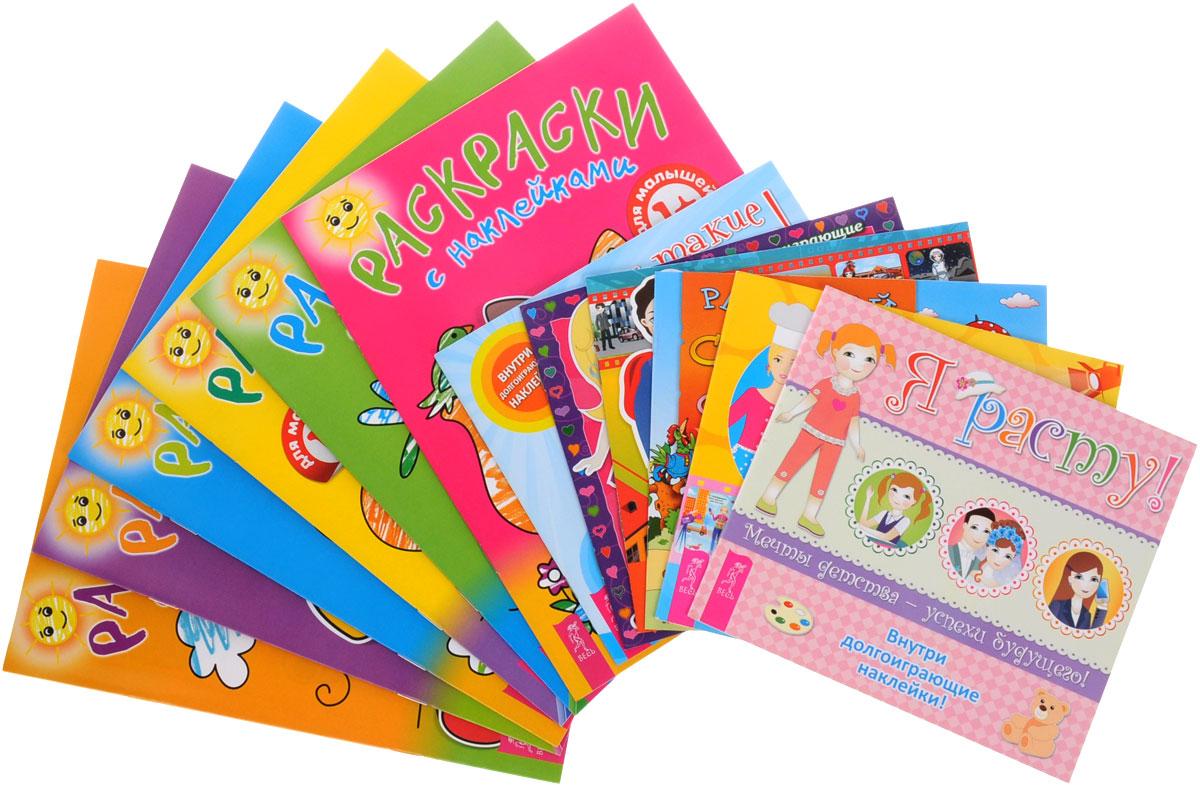 Раскраски с наклейками. Книжки с наклейками (комплект из 12 книг) справочник по радиолокации в 2 книгах комплект
