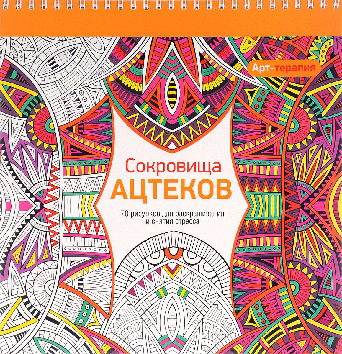 Арт-терапия. Сокровища Ацтеков. 70 рисунков для раскрашивания и снятия стресса