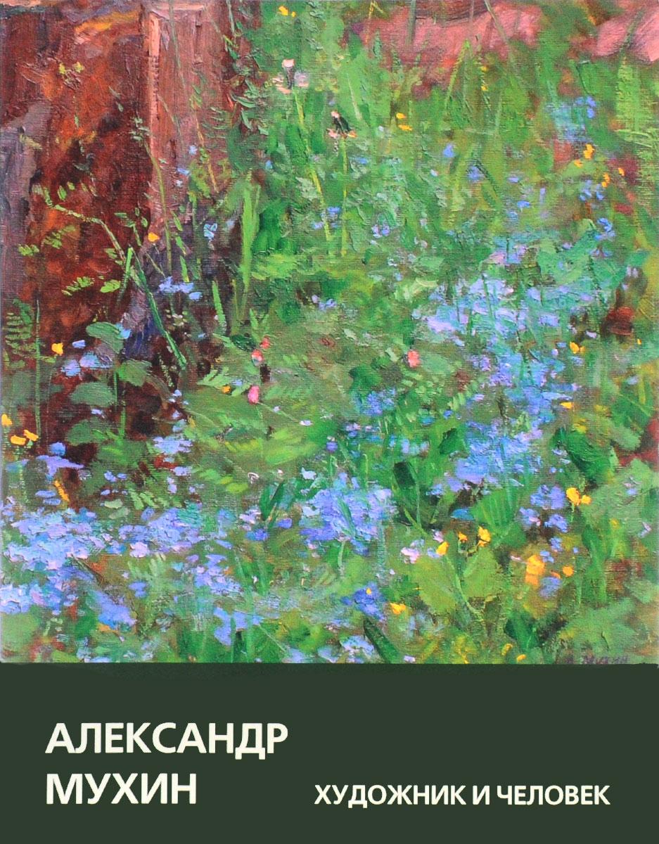 Александр Мухин. Художник и человек