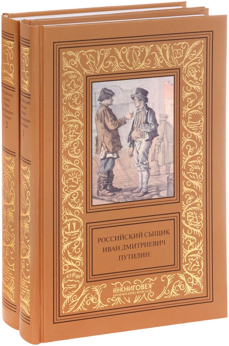 Российский сыщик Иван Дмитриевич Путилин. В 2 томах (комплект из 2 книг)