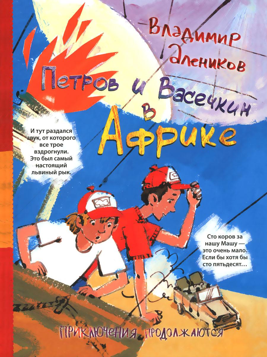 Петров и Васечкин в Африке. Приключения продолжаются