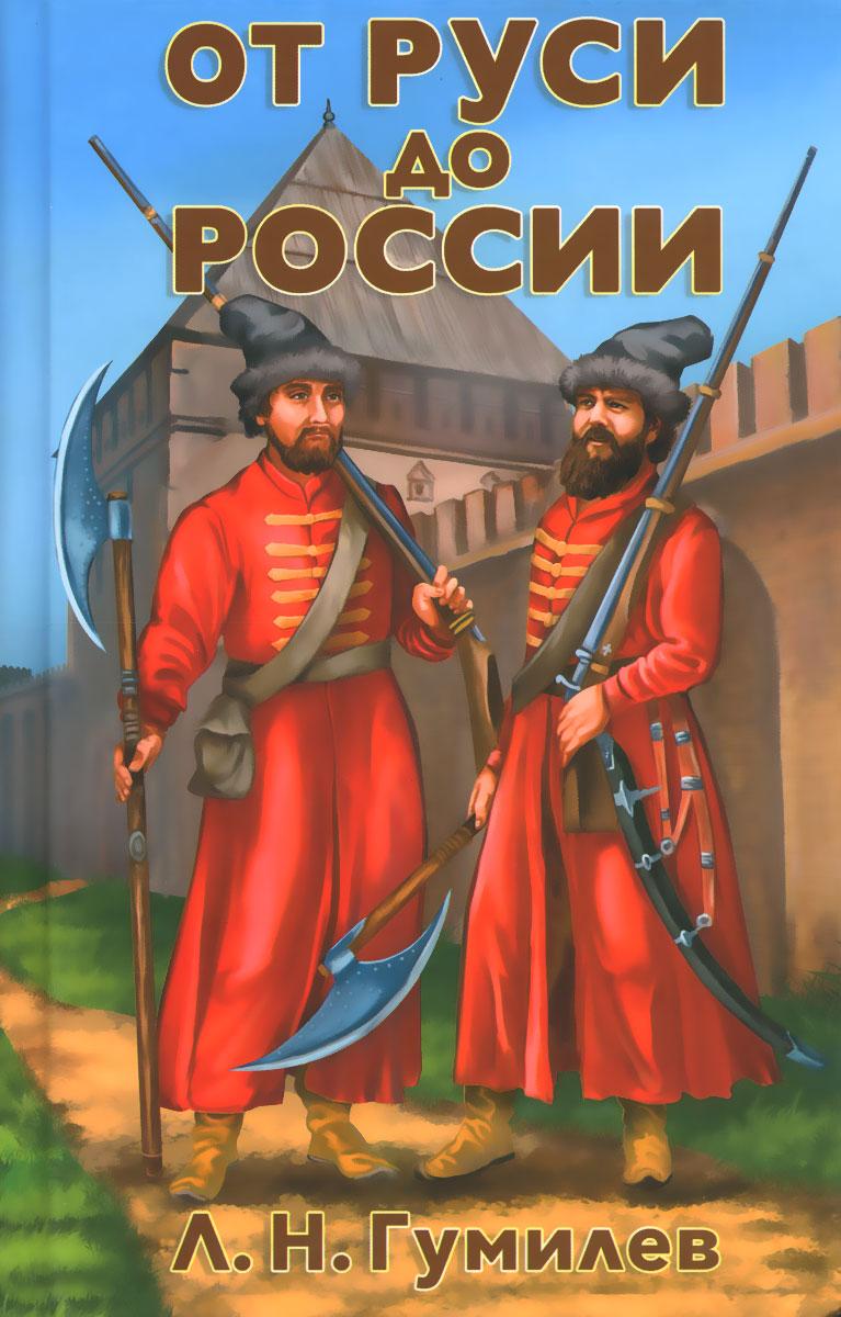 От Руси до России. Очерки этнической истории ( 978-5-89808-100-3 )