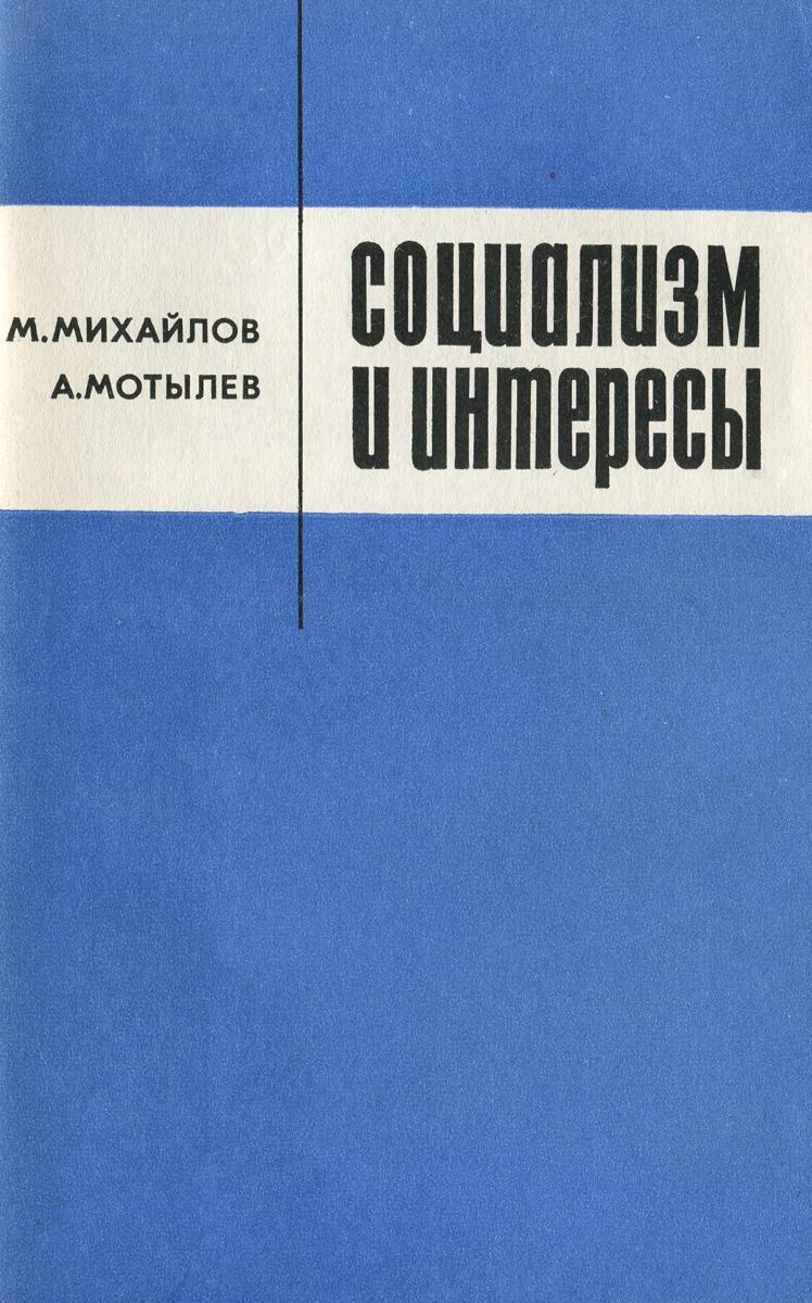 Социализм и интересы