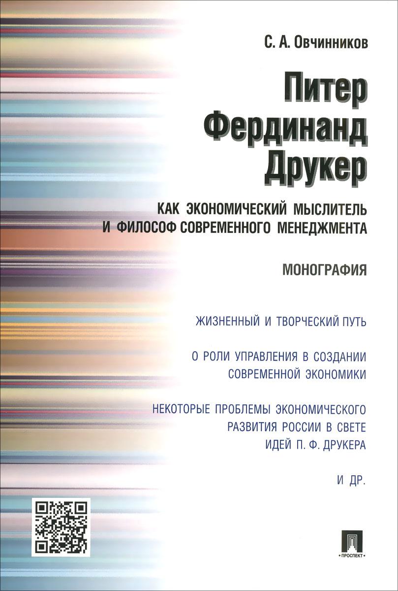 Питер Фердинанд Друкер как экономический мыслитель и философ современного менеджмента