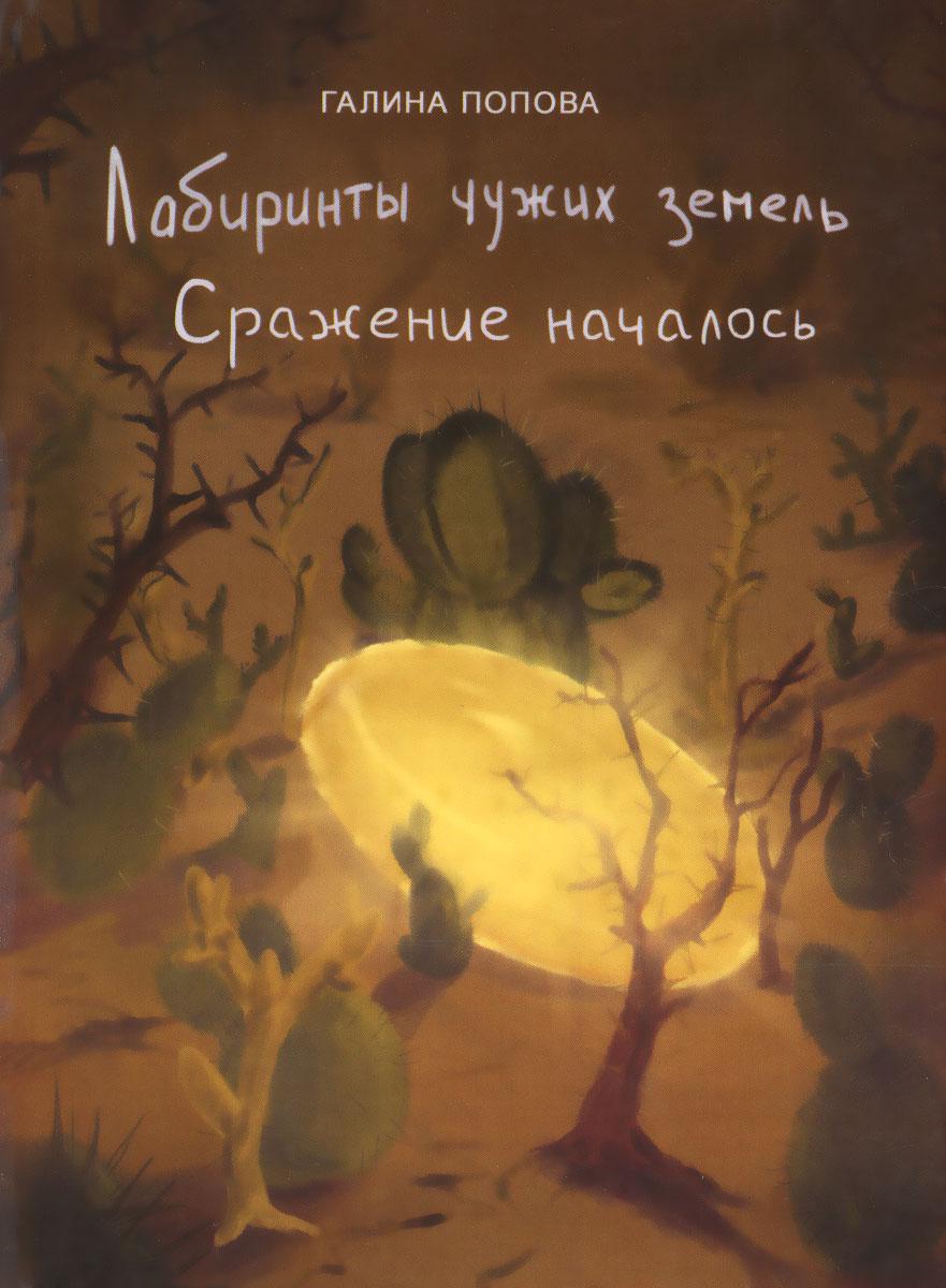 Лабиринты чужих земель. Книга 3. Сражение началось