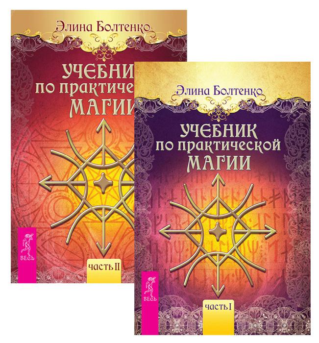 Учебник по практической магии. В 2 частях (комплект из 2 книг) справочник по радиолокации в 2 книгах комплект