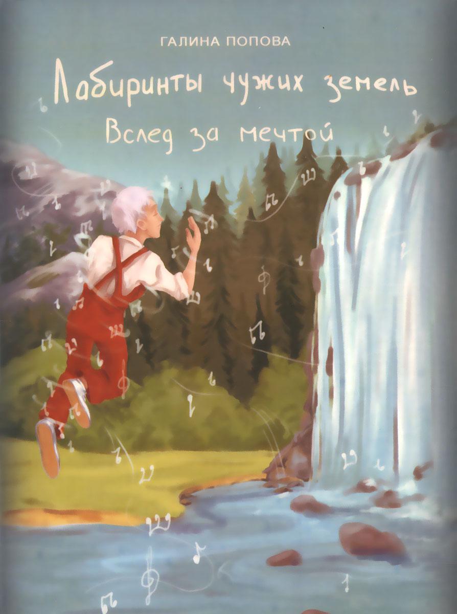 Лабиринты чужих земель. Книга 4. Вслед за мечтой