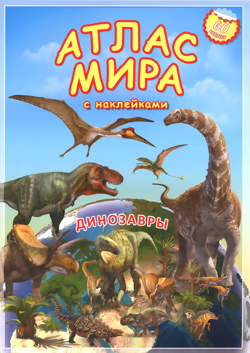 Динозавры . Атлас Мира (+ наклейки)