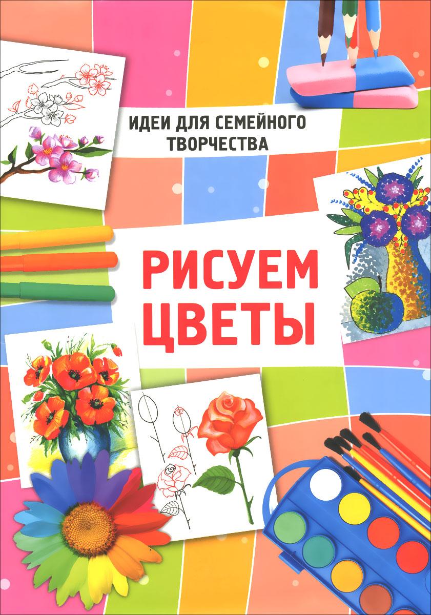 Рисуем цветы12296407Самое первое, что начинают рисовать даже маленькие дети, - цветы. Это естественно, поскольку цветы окружают нас везде: они растут на подоконниках наших квартир, на полянках в лесах и парках, на клумбах в садах. Благодаря этому изданию вы научитесь смотреть на цветы глазами художника, подмечать детали и особенности и переносить их изображение на бумагу.