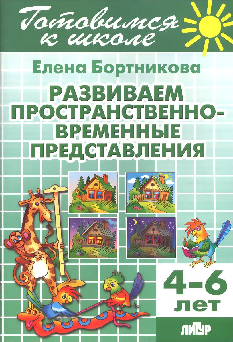 Тетрадь 12. Развиваем пространственно-временные представления. Для детей 4-6 лет12296407Тетрадь адресована детям 4-6 лет и включает стихотворные тексты о понятиях, с которыми должен познакомиться ребенок, и задания, направленные на развитие умения сравнивать предметы по величине (длине, высоте, ширине, объёму, площади); на формирование пространственных представлений (на-над-под, слева-справа-посередине, вверху-внизу, за-перед, внутри-снаружи) и временных понятий (раньше-позже, вчера-сегодня-завтра, меры времени, части суток, времена года и др.), а также умение устанавливать их последовательность. Тетрадь рассчитана на совместную работу родителей и детей, а также может быть использована для занятий в детских дошкольных учреждениях. Желаем успехов вашему ребенку!