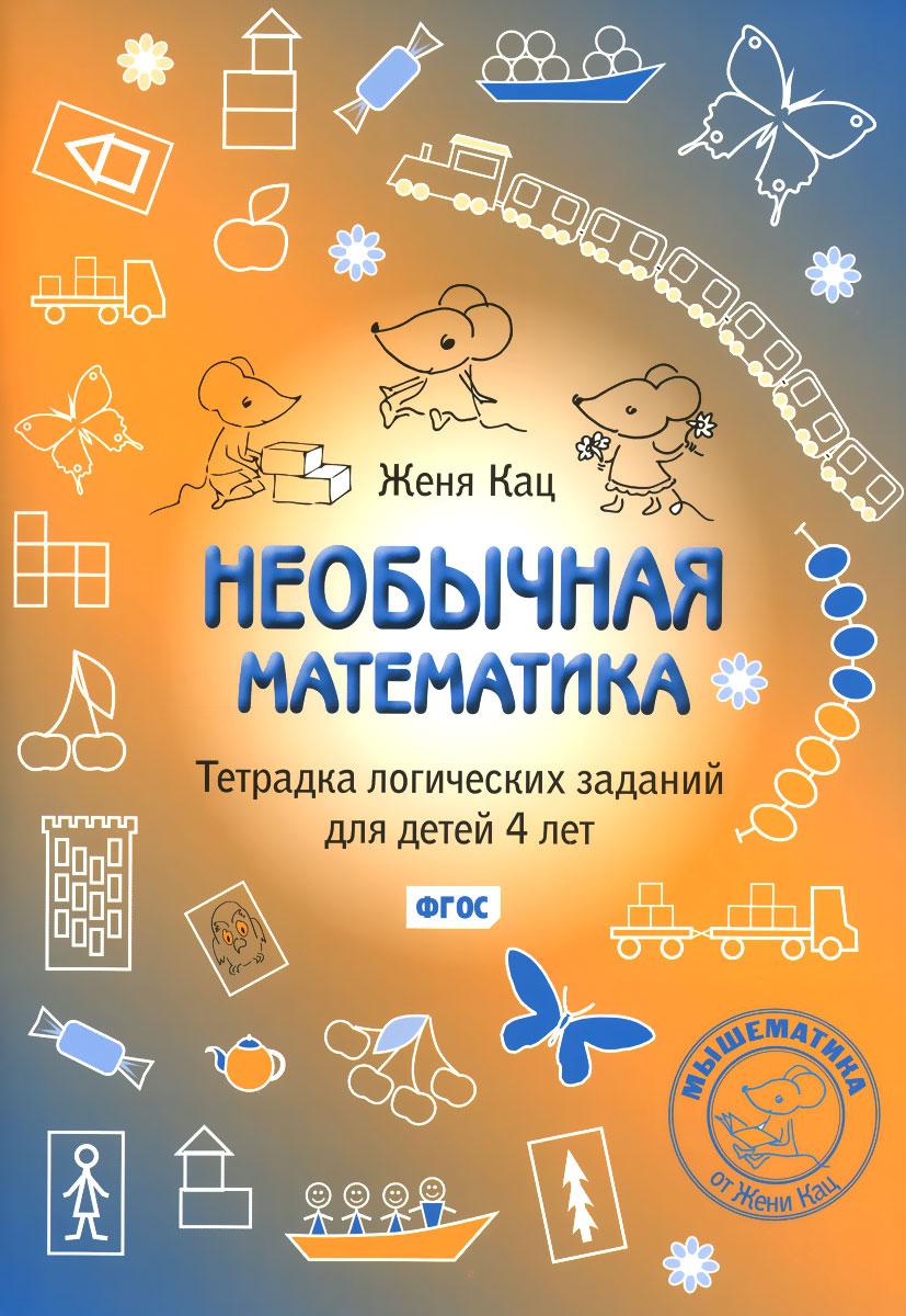 Необычная математика. Тетрадка логических заданий для детей 4 лет