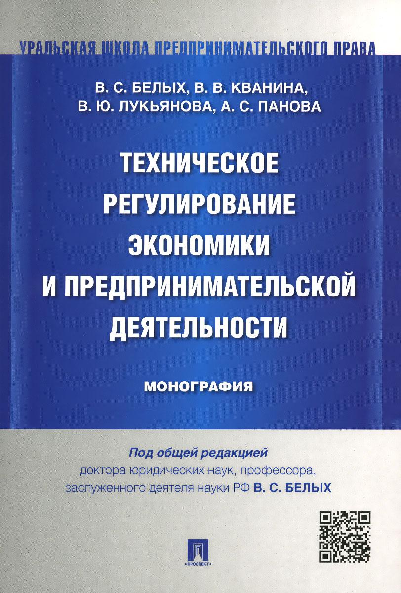 Техническое регулирование экономики и предпринимательской деятельности12296407В монографии рассматриваются актуальные вопросы технического регулирования экономики и предпринимательской деятельности в условиях вступления России в ВТО. В частности, исследуется понятийный аппарат в сфере технического регулирования, а также анализируются проблемы совершенствования законодательства о техническом регулировании. Большое внимание уделяется таким вопросам, как правовая природа технических регламентов, стандартизация как средство обеспечения конкурентоспособности отечественного бизнеса, сертификация продукции, работ и услуг, государственный контроль (надзор) за соблюдением требований технических регламентов. Законодательство приводится по состоянию на май 2015 г. Предназначается преподавателям юридических и экономических вузов, студентам, магистрантам, аспирантам, а также всем, кто интересуется данной темой исследования, в том числе специалистам и практикующим юристам.