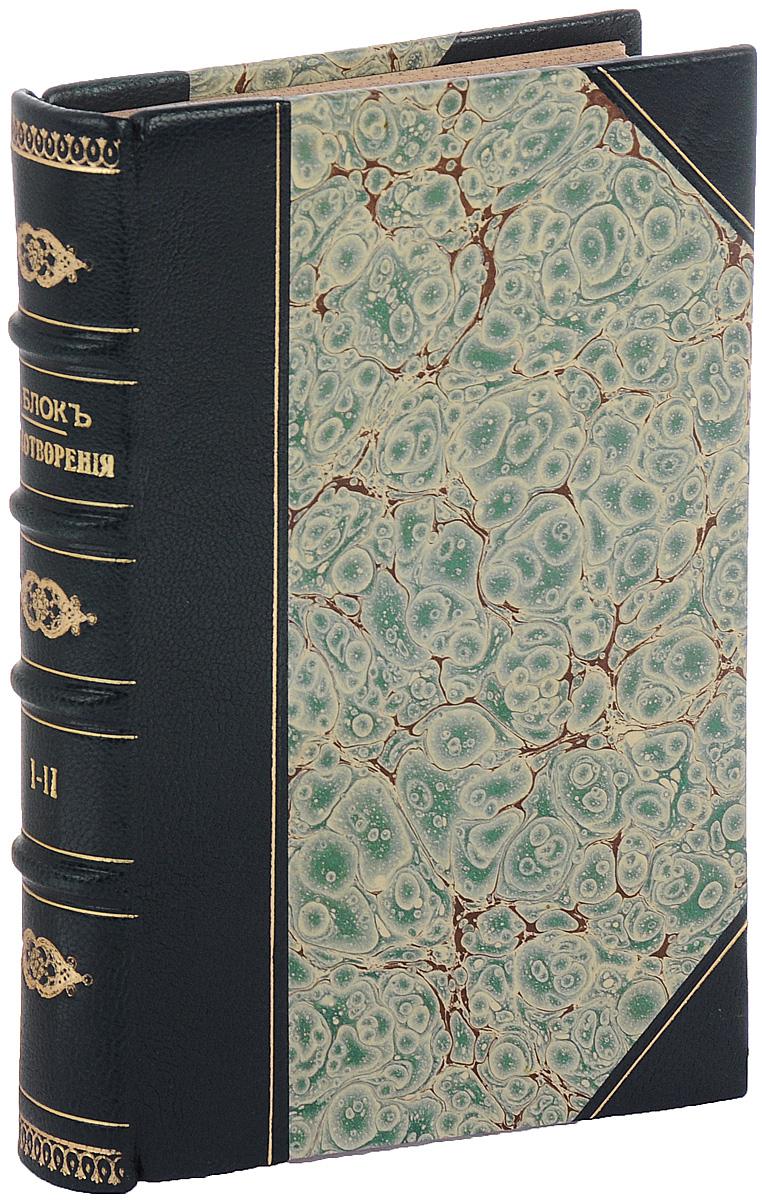 А. Блок. Стихотворения. В 2 томах в одной книге