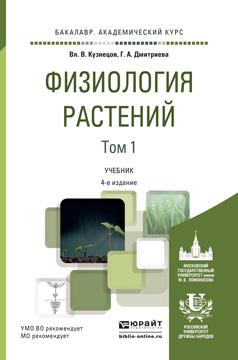 ФИЗИОЛОГИЯ РАСТЕНИЙ В 2 Т. ТОМ 1 4-е изд., пер. и доп. Учебник для академического бакалавриата