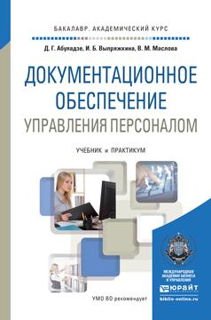 Документационное обеспечение управления персоналом. Учебник и практикум для академического бакалавриата