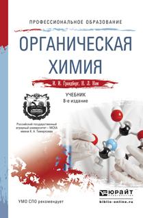 ОРГАНИЧЕСКАЯ ХИМИЯ 8-е изд. Учебник для СПО