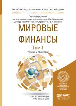 МИРОВЫЕ ФИНАНСЫ В 2 Т. Учебник и практикум для бакалавриата и магистратуры