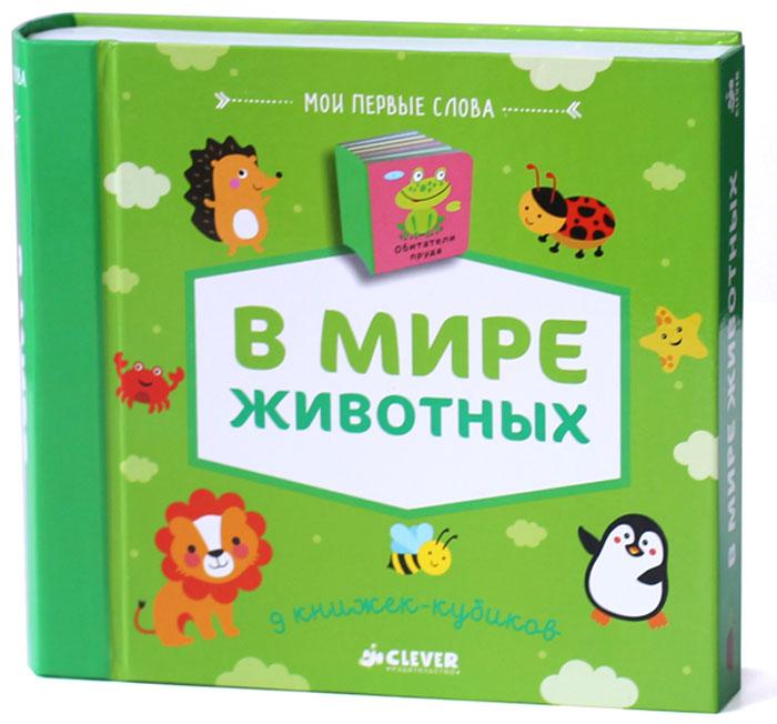 В мире животных (комплект из 9 книг)12296407Что вас ждет в коробке: 9 книжек-кубиков с темами: Птицы; Животные фермы; Насекомые; Обитатели морей; Обитатели пруда; Детёныши животных; Домашние животные; Лесные животные; Животные зоопарка. Наши эксперты - педагоги и логопеды - разработали эту яркую коробку с кубиками специально для того, чтобы малыш быстро запоминал новые слова и предметы, которые он встречает с первых дней жизни. Изюминки: Книжки-кубики изготовлены из плотного картона, который сложно порвать, испортить; Края книжечек скруглены, что позволит не травмироваться малышу; Кубики размещаются в ячейках коробки, которая также изготовлена из плотного картона; Крышка коробки закрывается на замок-магнит.