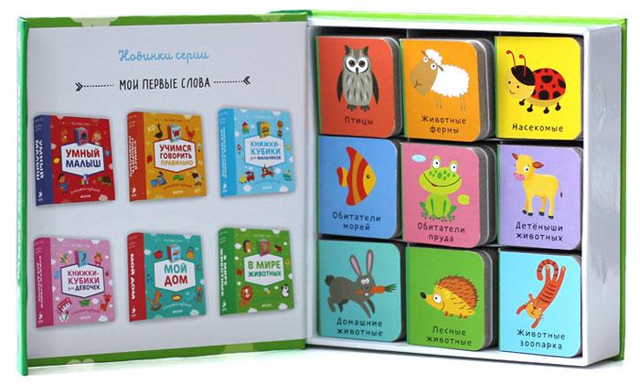 В мире животных (комплект из 9 книг)