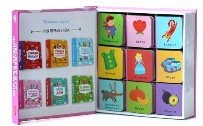 Книжки-кубики для девочек (комплект из 9 книг)