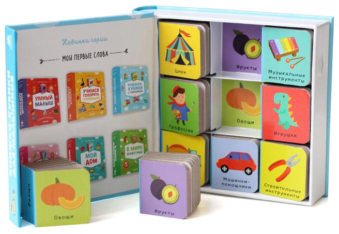 Книжки-кубики для мальчиков (комплект из 9 книг)