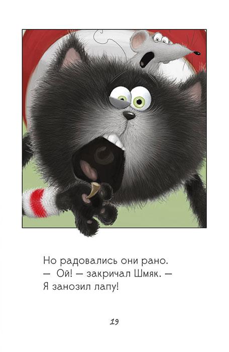 Котенок Шмяк. Как порадовать папу