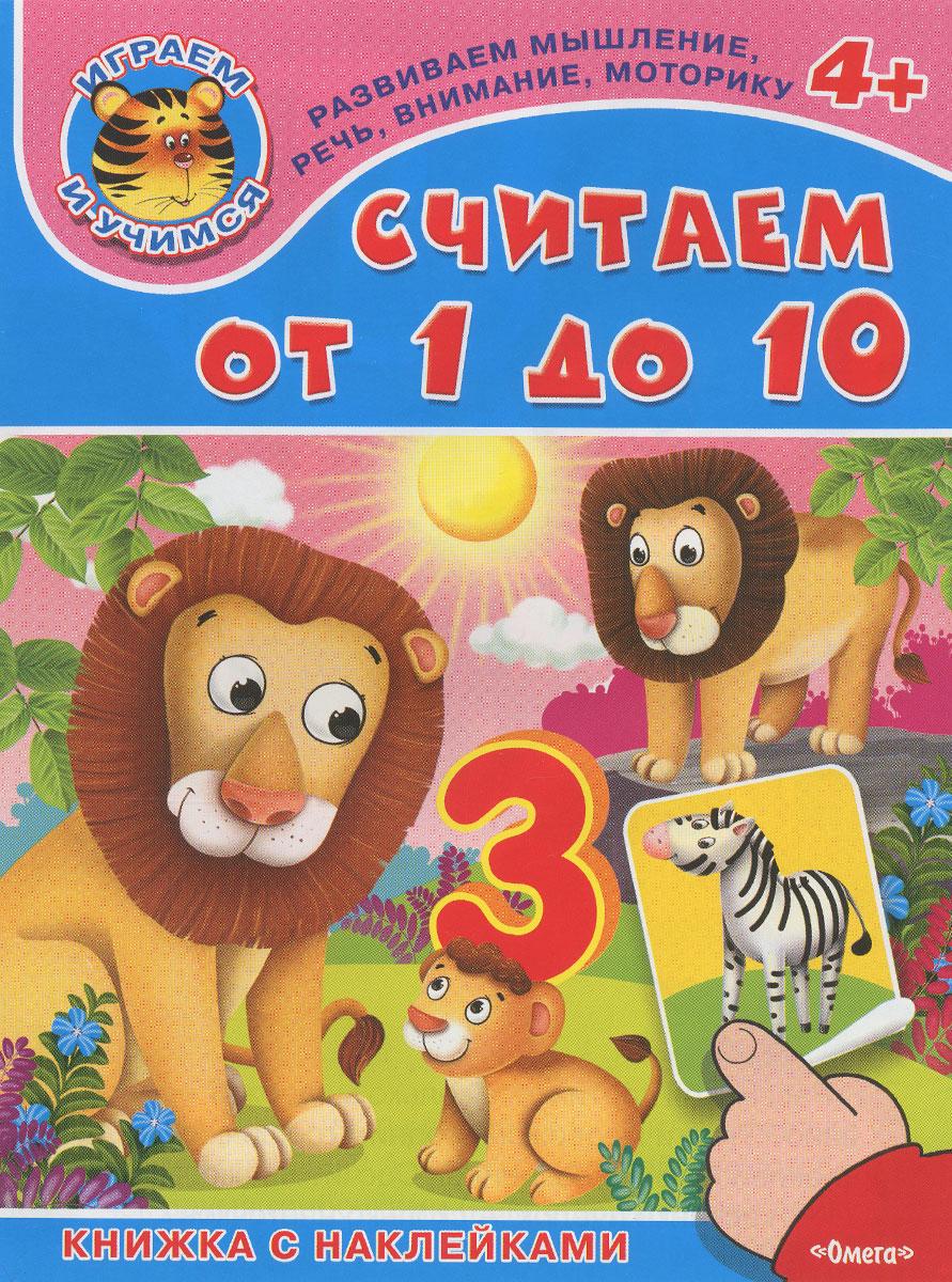 Считаем от 1 до 10. Книжка с наклейками