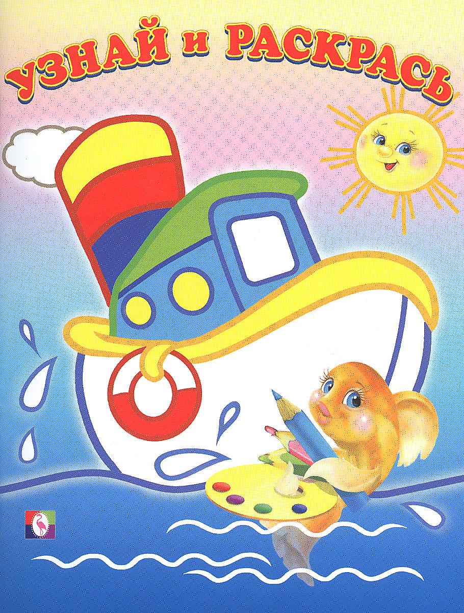 Кораблик и рыбка. Раскраска