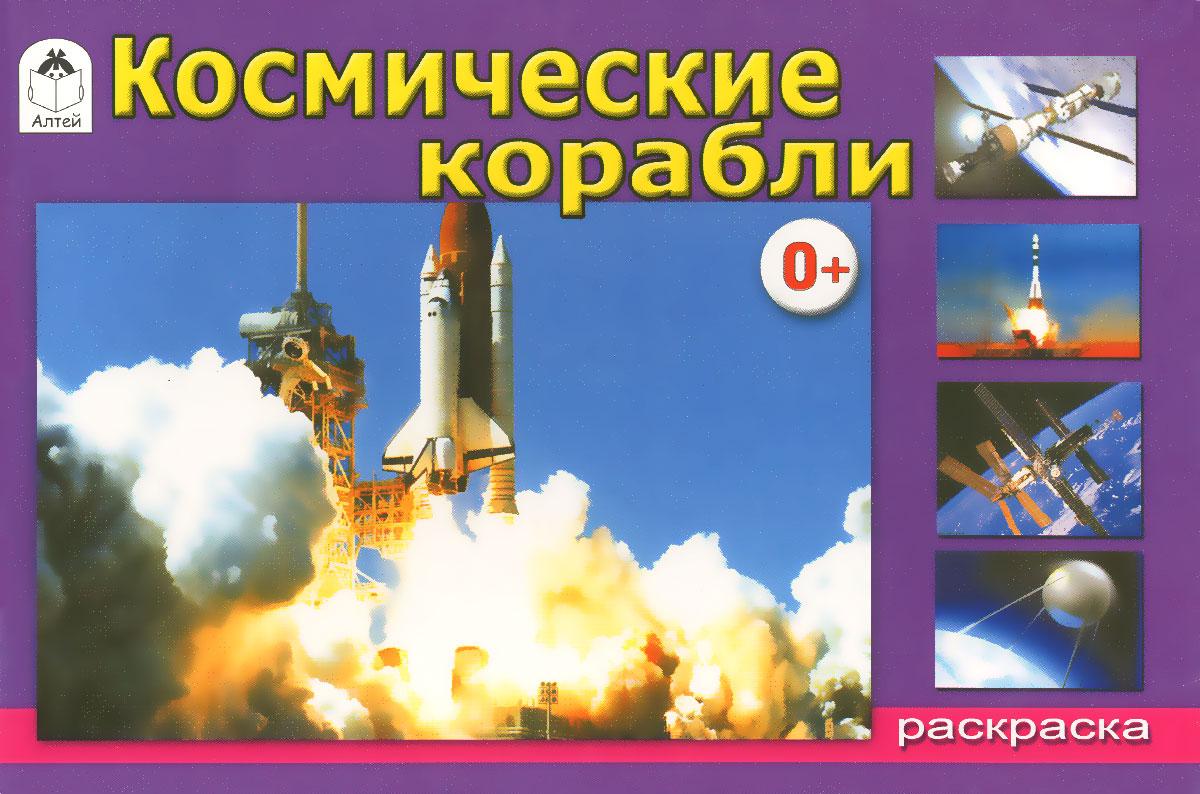 Космические корабли. Раскраска